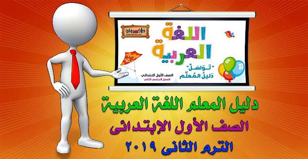 دليل المعلم اللغة العربية للصف الاول الابتدائي الترم الثاني
