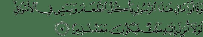 Al Furqan ayat 7