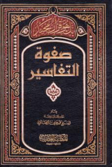 كتاب القران علم وبيان