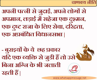 chankya-neeti-quotes-in-hindi-image-14