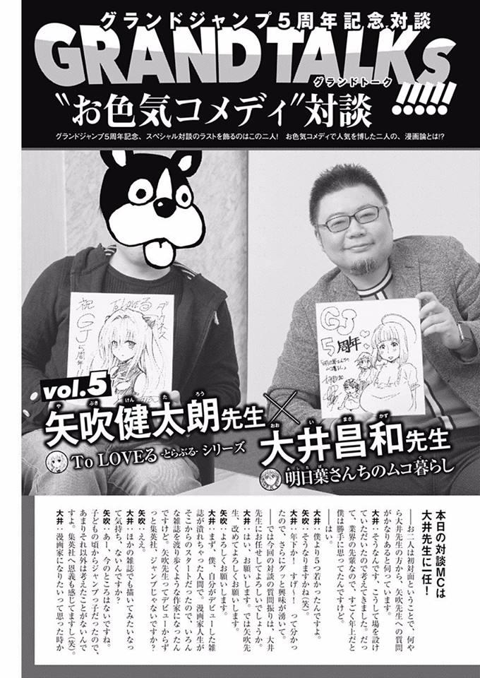 Entrevista de Yabuki para Grand Jump