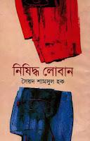 Nishiddha Loban by Syed Shamsul Haque PDF