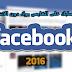 تغيير اسم حسابك على الفايس بوك دون انتظار 60 يوم 2016