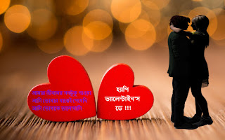 free-download-happy valentines day pictures wallpapers sms in Bangla wallpaper
