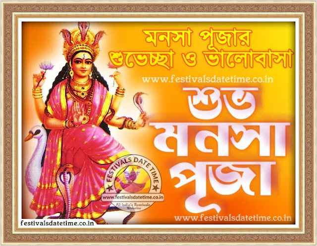 Manasa Puja Bengali Wishing Wallpaper, Happy Mansa Puja