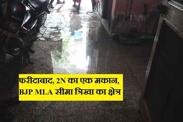 faridabad-smart-city-but-sever-water-flooding-in-house-2e-113