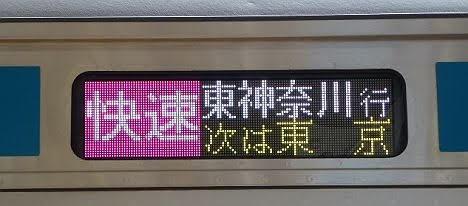 京浜東北線 快速 東神奈川行き E233系