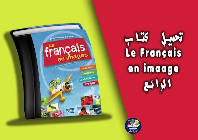 تعلم التعلم : تحميل كتاب تعلم اللغة الفرنسية le français en image الرائع