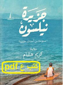 تحميل رواية جزيرة نيلسون pdf كريم هشام