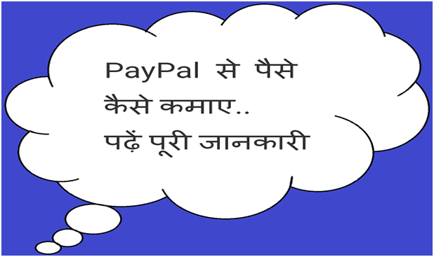 PayPal Se Paise Kaise Kamaye in Hindi