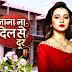 Vividha rushes Atharv sanatorium In Jana Na Dil Se Door