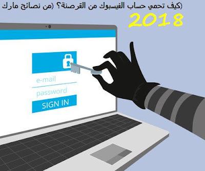 كيف تحمي حساب الفيسبوك من القرصنة؟ (من نصائح مارك)