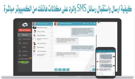 كيفية ارسال واستقبال رسائل Sms والرد على مكالمات هاتفك من الكمبيوتر مباشرة