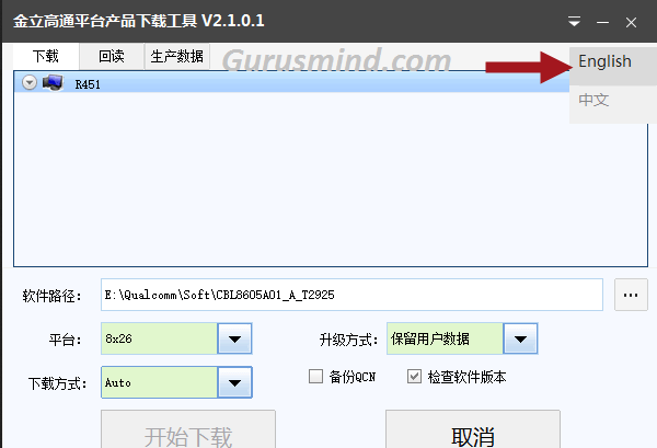 How to use Qcom Phone Download Tool - GurusMind