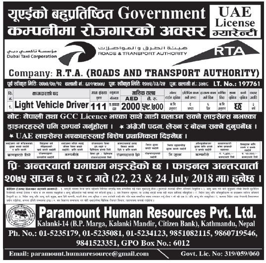 Jobs in UAE for Nepali, Salary Rs 59,700