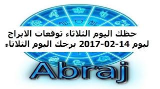 حظك اليوم الثلاثاء توقعات الابراج ليوم 14-02-2017 برجك اليوم الثلاثاء