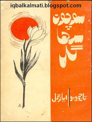 Sindhi Poetry Sochoon Suraha Gul PDF Download