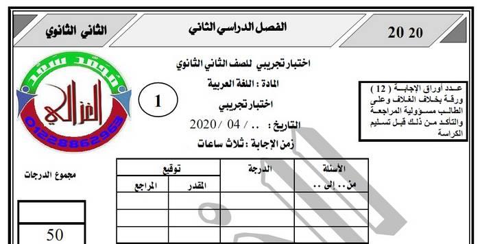 امتحان تجريبى لغة عربية للصف الثانى الثانوى ترم ثانى 2020 مستر محمد سعد