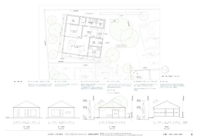 庭を囲んで三つの家が出会う多世帯の住まい 小棟:平面・立面・断面計画