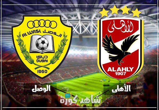 al-ahly-vs-al-wasl