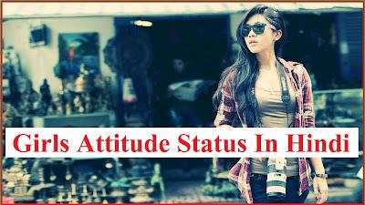 Attitude Status In Hindi For Girl | ऐटिटूड स्टेटस इन हिंदी फॉर गर्ल