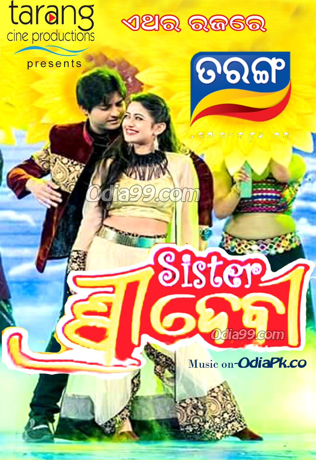Sister Sridevi Odia Movie Hd Video Song Full Movie Review -2164