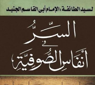 السـر فـي أنـفــاس الصـوفــية - 7