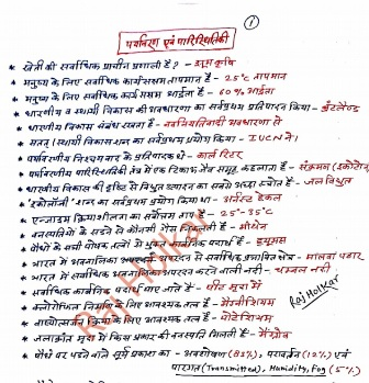 Environment & Ecology Raj Holkar Handwritten Notes Hindi PDF Download