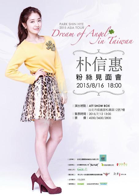 朴信惠將於六月開始展開亞洲巡迴粉絲見面會
