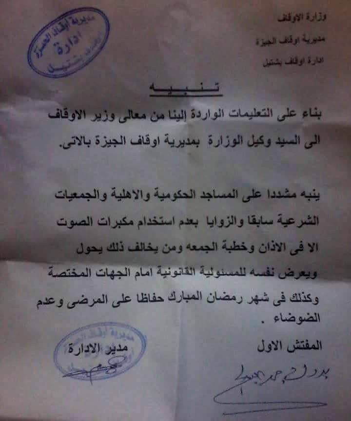 الاوقاف رسمياً عدم استخدام مكبرات الصوت بالمساجد الا فى الاذان وخطبة الجمعة فقط بشهر رمضان والمخالف يتعرض للمساءلة القانونية