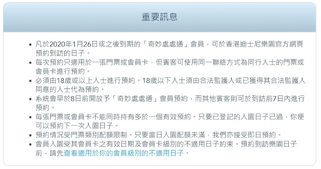 奇妙處處通會員, Hong Kong Disneyland reopen, 香港迪士尼樂園重新開放, special arrangement, 2020年6月18日, 重開, magic access member