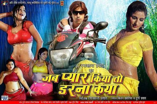 Jab Pyar Kiya To Darna Kya