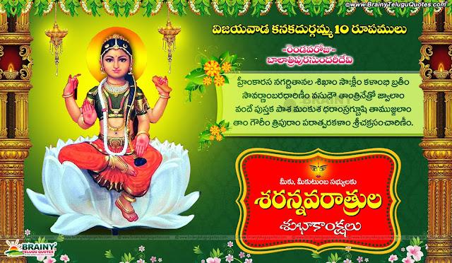 Bala Tripurasundari Deavi hd wallpapers with Quotes in telugu Vijayawada kanakadurgamma 10 roopalu
