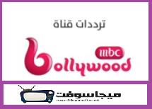 تردد قناة ام بي سي بوليود MBC Bollywood 2018 الجديد بالتفصيل