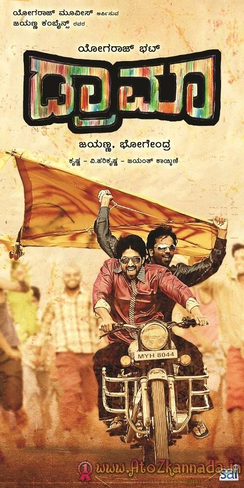 Drama film songs download kannada : Giraftar hindi movie mp3