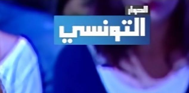 مشاهدة قناة الحوار التونسي بث مباشر El Hiwar Ettounsi Tv الحياة اسهل