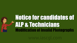 Notice for candidates of  ALP and Technicians for Modification of Invalid Photographs