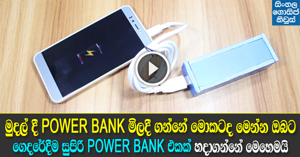 How to Make a Portable USB Mobile Charger