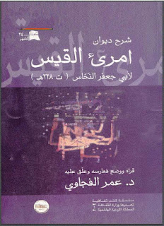 تحميل شرح ديوان امرئ القيس - أبو جعفر النحاس 338 هـ pdf