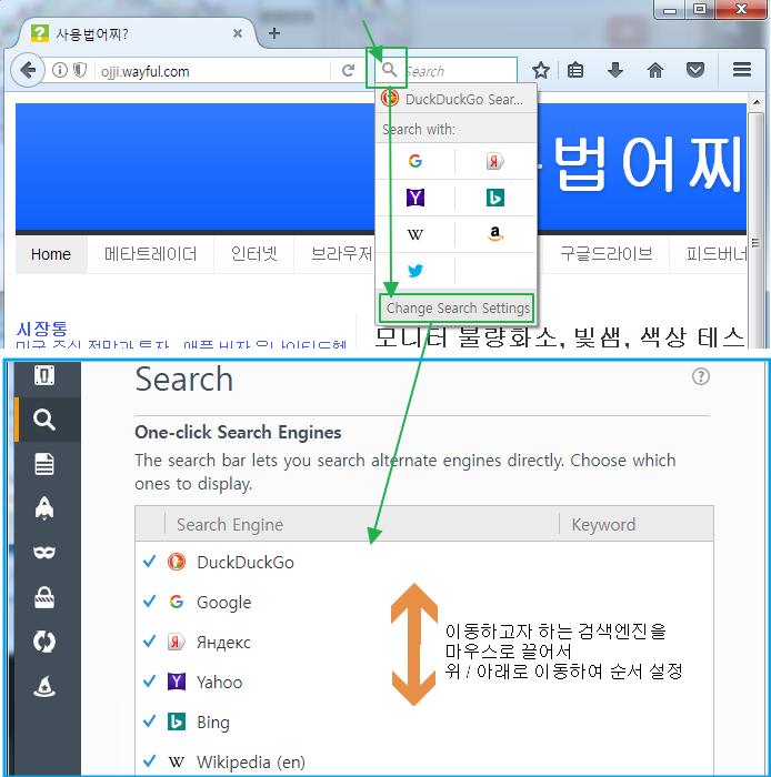 파이어폭스 브라우저 사용법: 검색엔진 등록과 순서 설정 방법