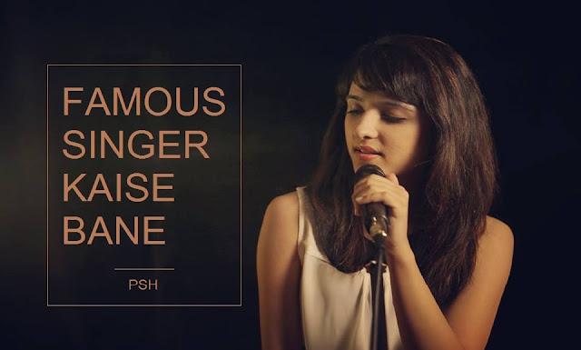 फेमस गायक या सिंगर कैसे बने - Singing Tips In Hindi