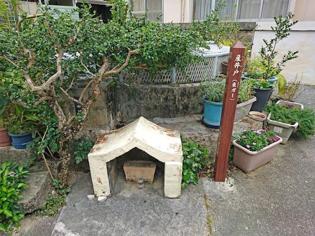 産井戸(東ガー)の写真