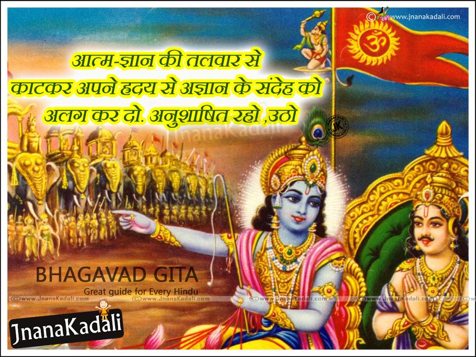 bhagavad gita quotations in hindi with lord sri krishna hd