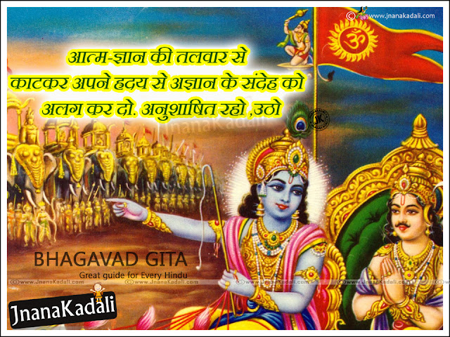bhagavadgita quotes in telugu, Telugu Quotes from Mahabaharata yuddha, Quotes from Lord Shri Krishna, Best HD wallpapers with mahabharat images, Best HD images of Lord Shri Krishna with quotes, Best Telugu Bhagavadgit Quotations with wallpapers.Here is Bhagavad geeta Quotations in Telugu, Bhagavad Gita Quotes Wallpapers in telugu, Lord Shri Krishna Images Hd Wallpapers with Bhagavad gita quotes, Telugu New Bhagavad Gita Quotations Images, Best Life motivating lines from Bhagavad Gita in Telugu, Life lessons from Bhagavad gita in telugu, Top motivational Life Quotes from bhagavad gita, Bhagavad gita quotes in telugu pdf.