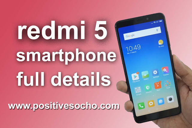 xiaomi redmi 5 smartphone full details specification in hindi