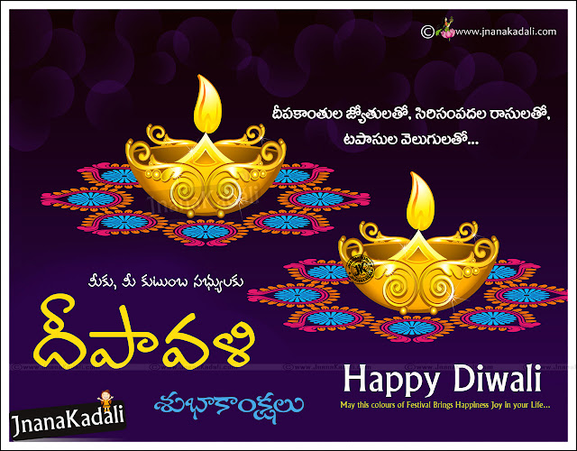 Diwali Greetings with Quotes in Telugu, online Diwali Greetings with Hd wallpapers, Diwali Diya hd wallpapers