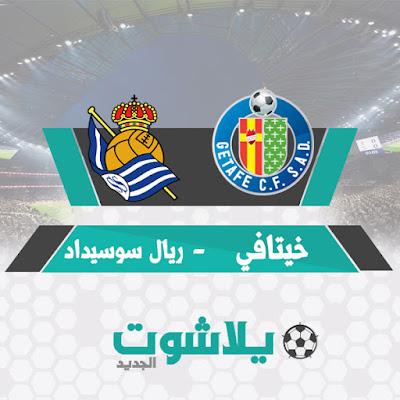 مباراة خيتافي و ريال سوسيداد