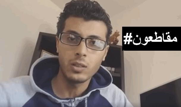 حملة أمين رغيب من أجل فك الحضر عن خدمة VOIP