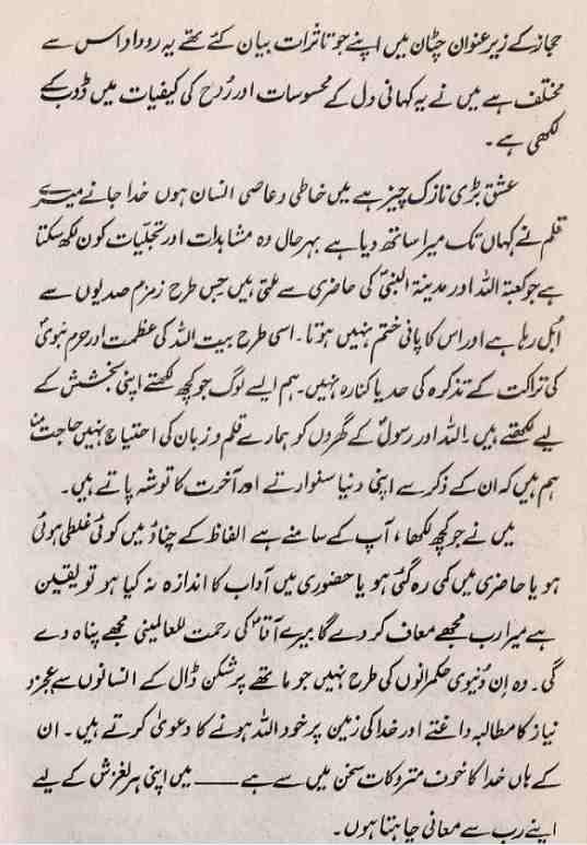 Shorish Kashmiri Books