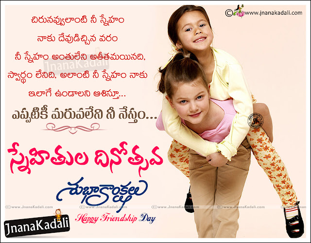 Here is Latest Friendship day quotes in Telugu with Hd Wallpapers, Best Friendship day Quotes in telugu, Nice top friendship day quotes in telugu, Heart touching friendship day quotes in telugu, Cool Quotes on Friendship day, Best Friendship day greetings in telugu, Nice Friendship Day wishes in telugu, New Latest Trending friendship day quotes in telugu, Friendship day picutures photoes images wallpapers for free download.